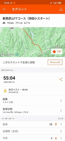 Screenshot_2020-03-20-18-26-37-498_com.strava
