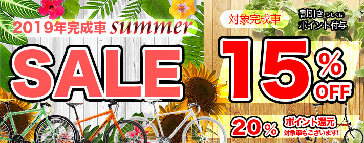 bnr_bike_summer_sale_2019