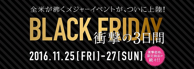 title-black_friday