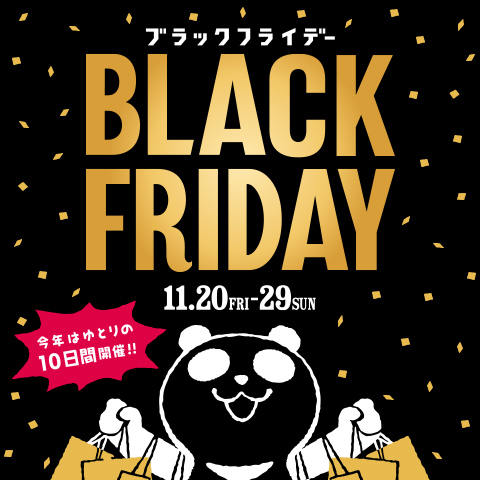 img-2020blackfriday