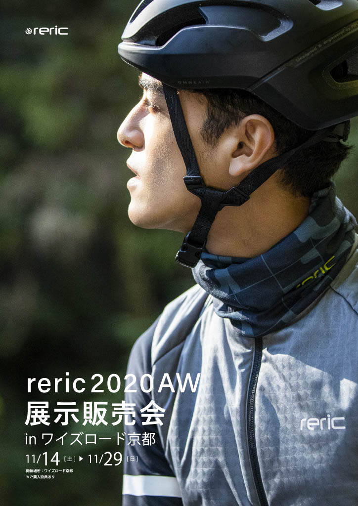 20AW_A4_RERIC 2011111024_1