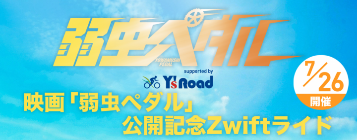 bnr-yowapeda-movie