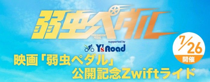 bnr-yowapeda-movie-1