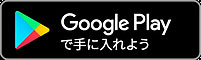 google-play-badge_edited