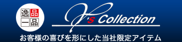 ys_collection