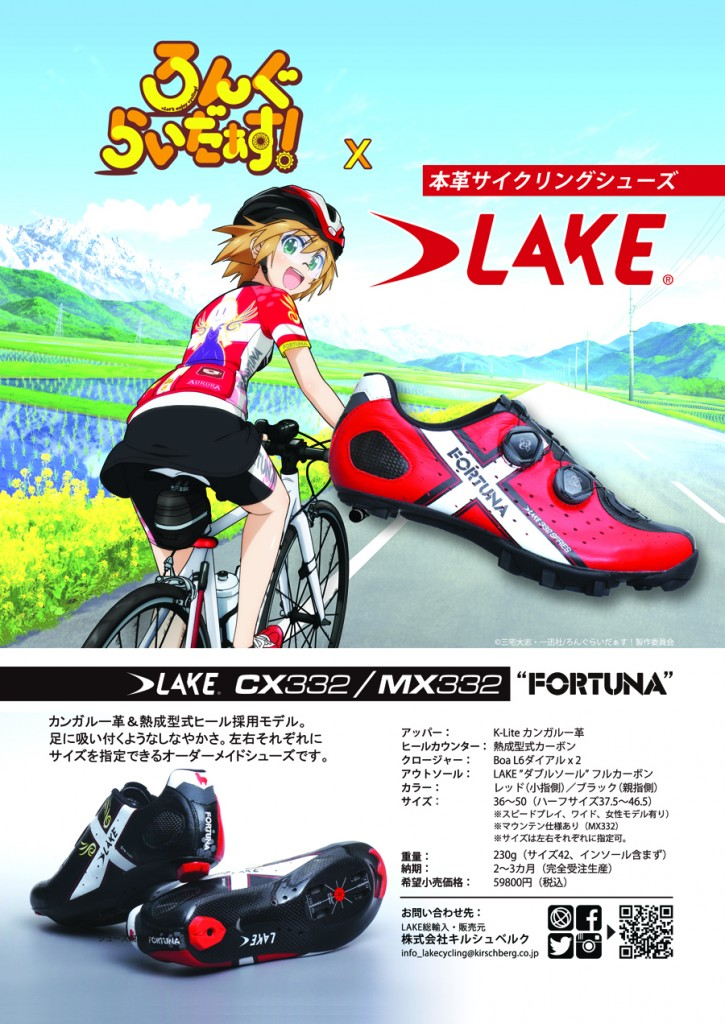 longriders_lake_flier_v2_l