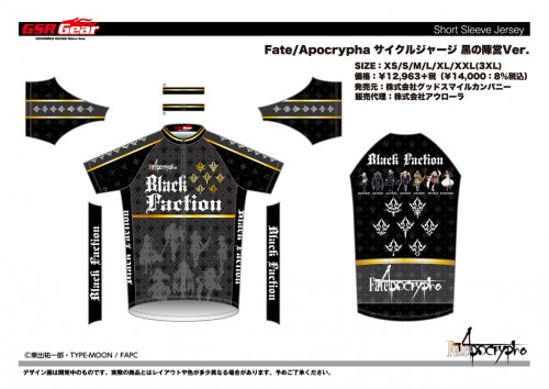FApo_BLACK_cycle_jersey_ol