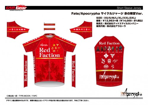 FApo_RED_cycle_jersey_ol