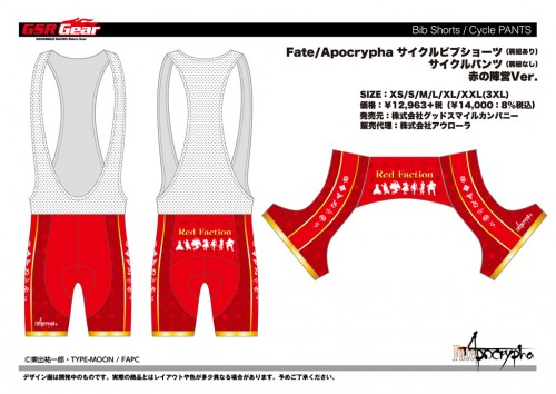 FApo_RED_cyclepants_ol