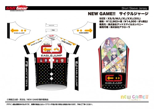 NEWGAME2_cycle_jersey