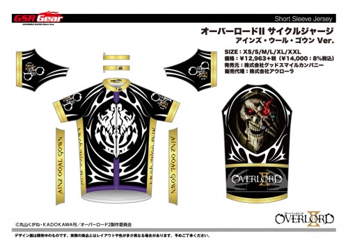 OL2_cycle_jersey