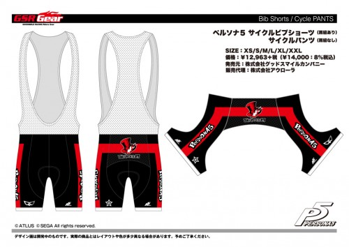 P5_cycle_pants