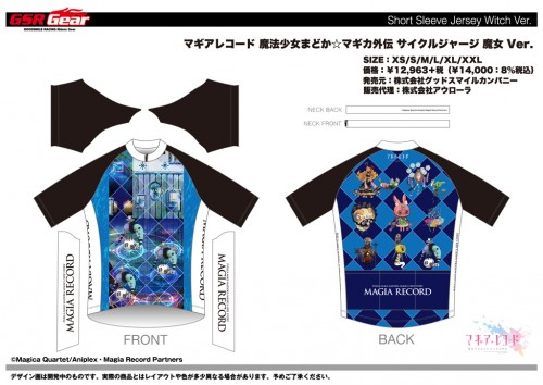magiReco_Witch_cycle_jersey_ol