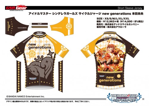 IMCG_GSC_cycle_jersey_Mio
