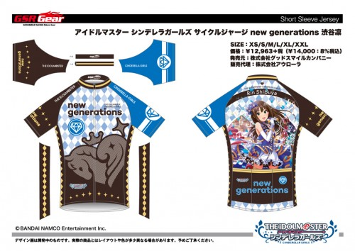 IMCG_GSC_cycle_jersey_Rin