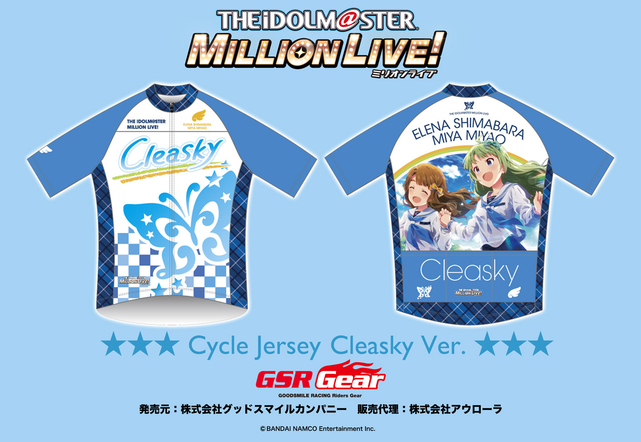IMML_GSC_cycle_jersey_Cleasky_201908