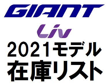 GIANTサムネ