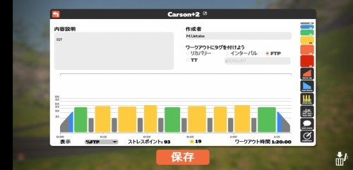 Screenshot_20210203_092505_com.zwift.zwiftgame