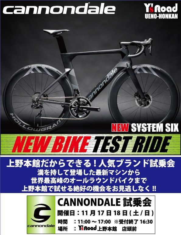 cannondale試乗会