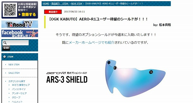 AREO-R1
