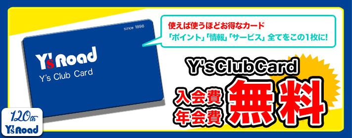 「YSポイント」の画像検索結果